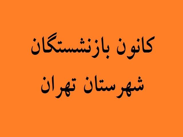 کانون بازنشستگان شهرستان تهران