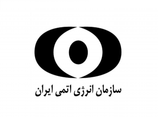 معرفی سازمان انرژی اتمی ایران
