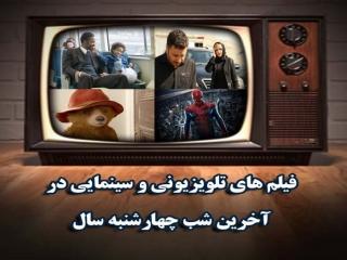پخش 13 فیلم در چهارشنبه سوری