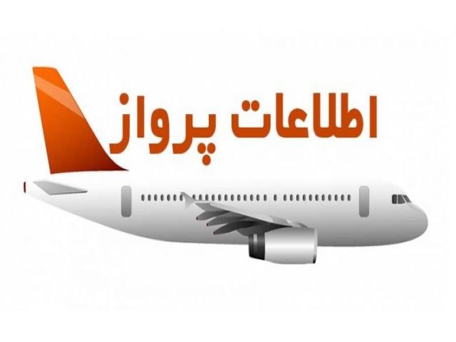 اطلاعات پرواز فرودگاه های کشور