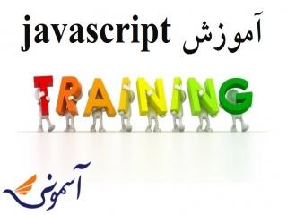 کلاس آموزش برنامه نویسی جاوا javascript