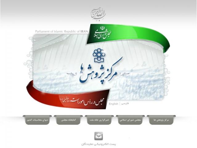 مرکز پژوهشهای مجلس شورای اسلامی ایران