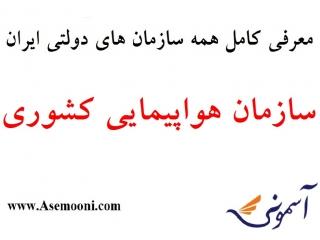 معرفی سازمان هواپیمایی کشوری یکی از سازمان های دولتی ایران