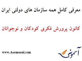 معرفی کانون پرورش فکری کودکان و نوجوانان یکی از سازمان های دولتی ایران