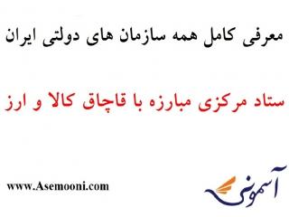 معرفی ستاد مرکزی مبارزه با قاچاق کالا و ارز یکی از سازمان های دولتی ایران