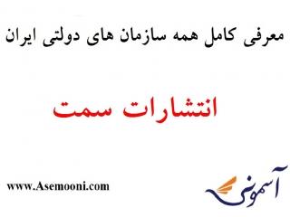 معرفی انتشارات سمت یکی از سازمان های دولتی ایران