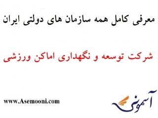 معرفی شرکت توسعه و نگهداری اماکن ورزشی یکی از سازمان های دولتی ایران