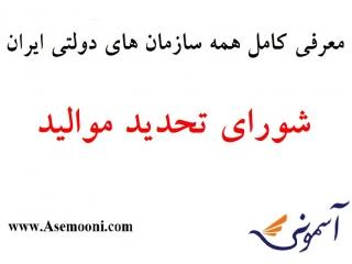 معرفی شورای تحدید موالید یکی از سازمان های دولتی ایران
