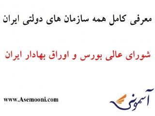 معرفی شورای عالی بورس و اوراق بهادار ایران