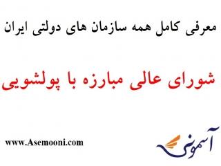 معرفی شورای عالی مبارزه با پولشویی یکی از سازمان های دولتی ایران