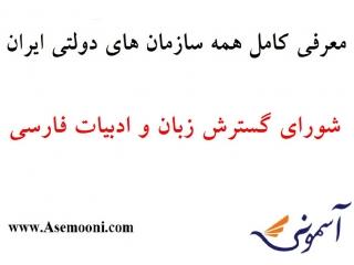 معرفی شورای گسترش زبان و ادبیات فارسی یکی از سازمان های دولتی ایران