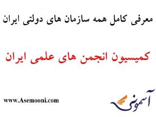 معرفی کمیسیون انجمن های علمی ایران یکی از سازمان های دولتی ایران