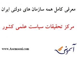 معرفی مرکز تحقیقات سیاست علمی کشور یکی از سازمان های دولتی ایران