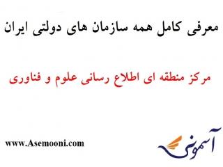 معرفی مرکز منطقه ای اطلاع رسانی علوم و فناوری یکی از سازمان های دولتی ایران