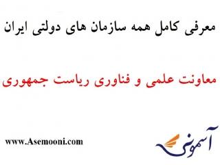 معرفی معاونت علمی و فناوری ریاست جمهوری یکی از سازمان های دولتی ایران