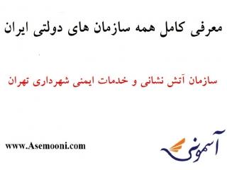 معرفی سازمان آتش نشانی و خدمات ایمنی شهرداری تهران یکی از سازمان های دولتی ایران