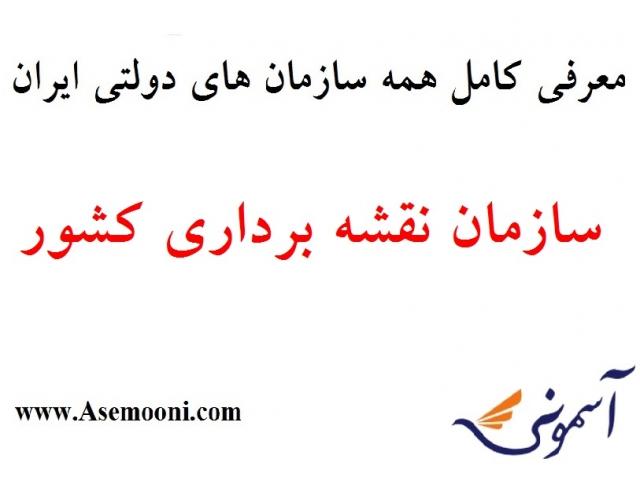 معرفی سازمان نقشه برداری کشور یکی از سازمان های دولتی ایران