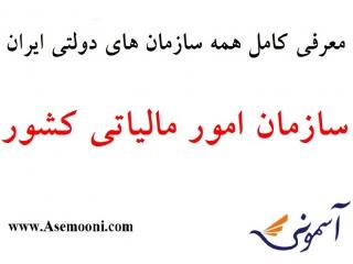 معرفی سازمان امور مالیاتی کشور یکی از سازمان های دولتی ایران