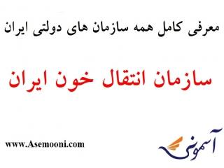 معرفی سازمان انتقال خون ایران یکی از سازمان های دولتی ایران