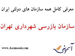 معرفی سازمان بازرسی شهرداری تهران یکی از سازمان های دولتی ایران