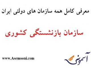 معرفی سازمان بازنشستگی کشوری یکی از سازمان های دولتی ایران