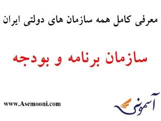 معرفی سازمان برنامه و بودجه یکی از سازمان های دولتی ایران