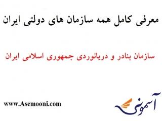 معرفی سازمان بنادر و دریانوردی جمهوری اسلامی ایران یکی از سازمان های دولتی ایران