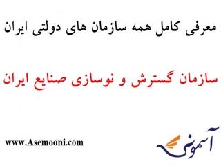 معرفی سازمان گسترش و نوسازی صنایع ایران یکی از سازمان های دولتی ایران