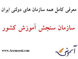 معرفی سازمان سنجش آموزش کشور یکی از سازمان های دولتی ایران