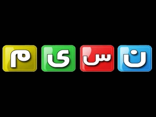 علی عسکری، رئیس شبکه نسیم را توبیخ کرد