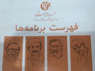لغو نشست جایزه مهرگان از سوی مسئولان نمایشگاه کتاب تهران