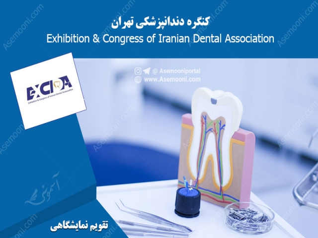 کنگره دندانپزشکی تهران