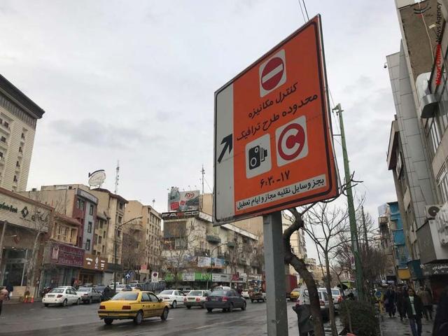 خبر خوش فرمانداری تهران برای ساکنان محدوده طرح ترافیک / جرایم بخشیده میشوند