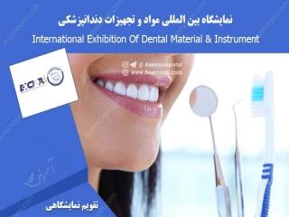 نمایشگاه بین المللی مواد و تجهیزات دندانپزشکی