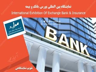 نمایشگاه بین المللی بورس، بانک و بیمه