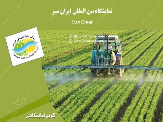 نمایشگاه بین المللی ایران سبز (Iran Green)