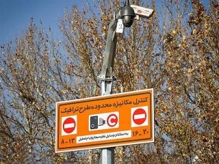 اطلاعیه شماره یک شهرداری تهران درباره مجوزهای طرح ترافیک خبرنگاری سال 98