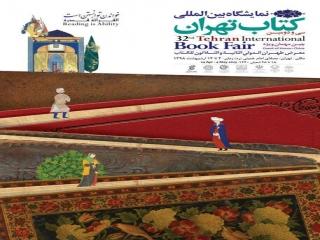 برنامههای نمایشگاه کتاب تهران اعلام شد