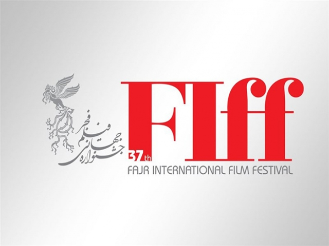 جشنواره جهانی فیلم فجر : بودن یا نبودن