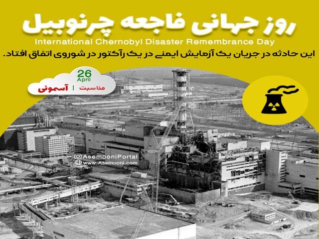 26 آوریل ، سالروز حادثه چرنوبیل ، بزرگترین حادثه اتمی غیرنظامی (1986)