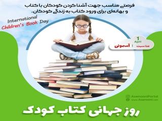 2 آوریل ، روز جهانی کتاب کودک