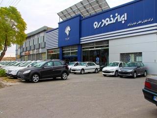 شرایط فروش فوری 2 محصول ایران خودرو