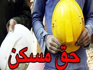 حق مسکن 100هزارتومانی کارگران ابلاغ شد / اعمال از فروردین ماه