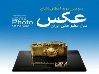 سومین دوره اعطای نشان عکس سال مطبوعاتی ایران فراخوان داد