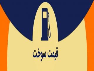 قیمت سوخت
