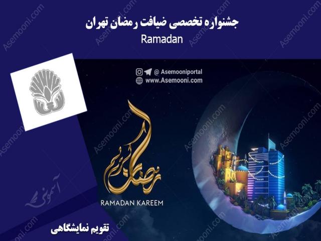 جشنواره تخصصی ضیافت رمضان تهران