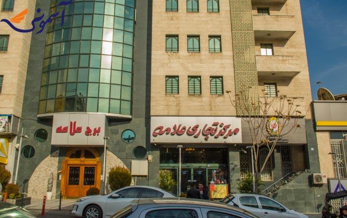 سعادت آباد - مرکز تجاری علامه