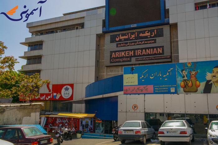 سعادت آباد - مرکز تجاری اریکه ایرانیان