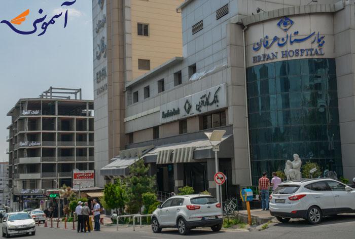 سعادت آباد - بیمارستان عرفان