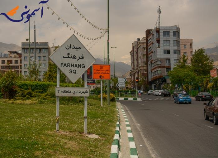 سعادت آباد - میدان فرهنگ